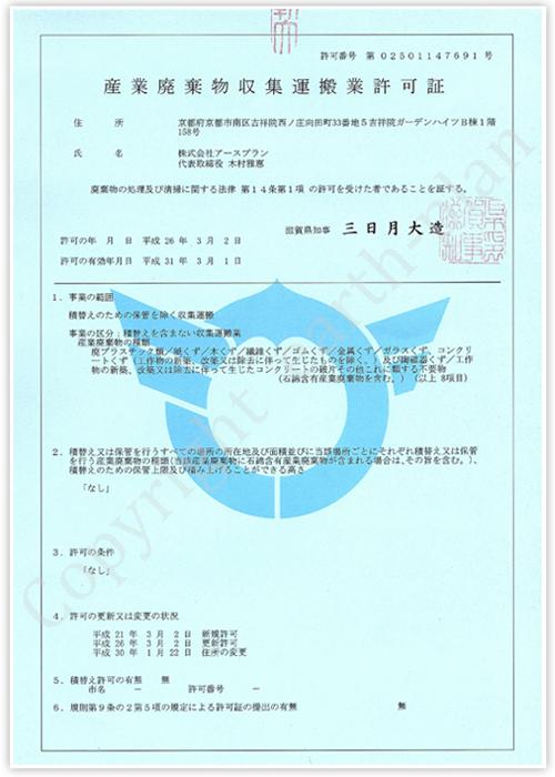 産業廃棄物収集運搬業許可証 滋賀県知事