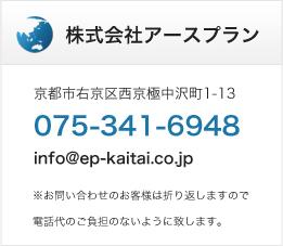 株式会社アースプラン 京都市右京区西京極中沢町1-13 075-341-6948 info@ep-kaitai.co.jp ※お問い合わせのお客様は折り返しますので、電話代のご負担のないように致します。