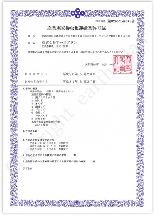 産業廃棄物収集運搬業許可証 大阪府知事