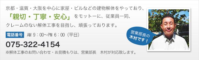 京都・滋賀・大阪を中心に家屋・ビルなどの建物の解体をやっており、「親切・丁寧・安心」をモットーに、従業員一同、クレームのない解体工事を目指し、頑張っております。電話番号 075-322-4154 営業部長の木村です!