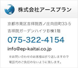 株式会社アースプラン 京都市南区吉祥院西ノ庄向田町33-5 吉祥院ガーデンハイツB棟1階 075-322-4154 info@ep-kaitai.co.jp ※お問い合わせのお客様は折り返しますので、電話代のご負担のないように致します。